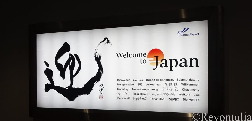 成田空港で飛行機から出たところにある「Welcome to Japan」の看板。