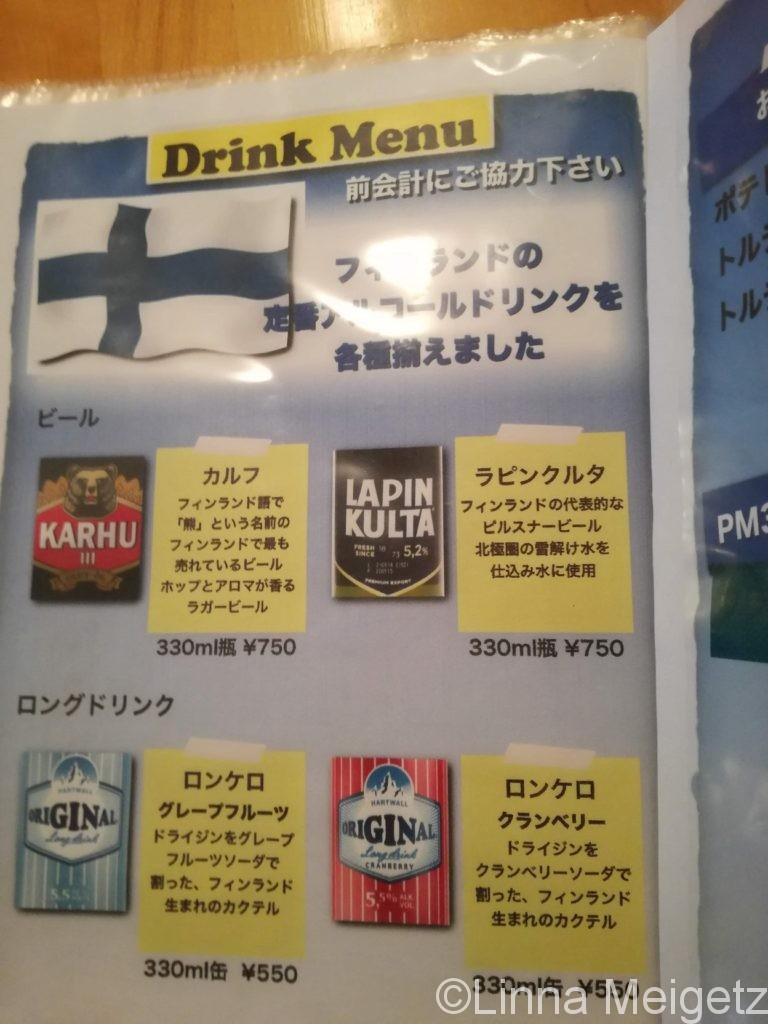 poro珈琲のアルコールメニュー