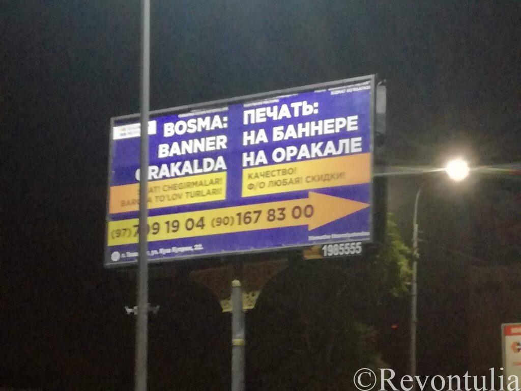 左がウズベク語、右がロシア語のバイリンガル広告。タシケント