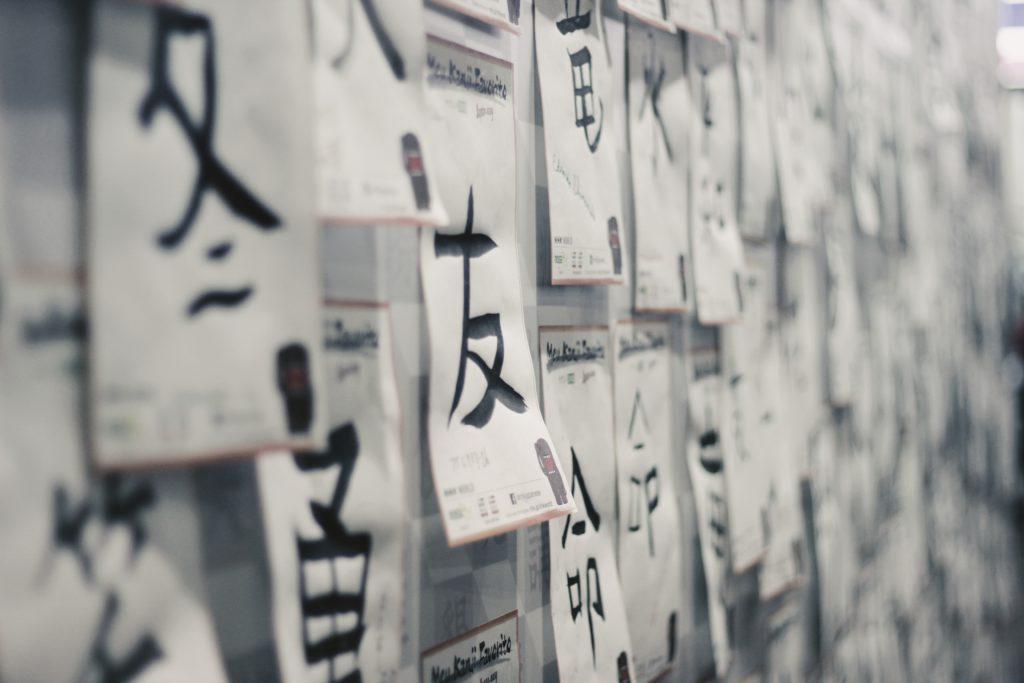 壁に貼られた習字の写真