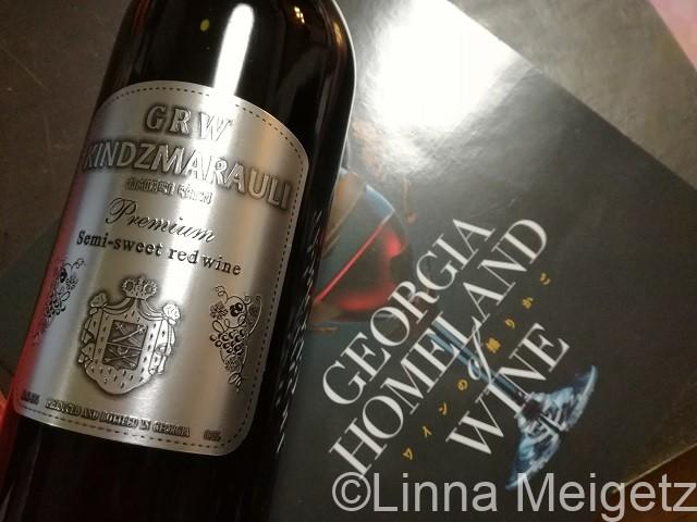 ジョージアワインのボトルと「ジョージアワイン展」のパンフレット