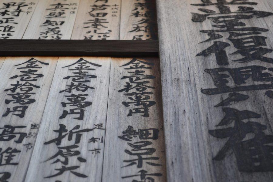 日本語の看板