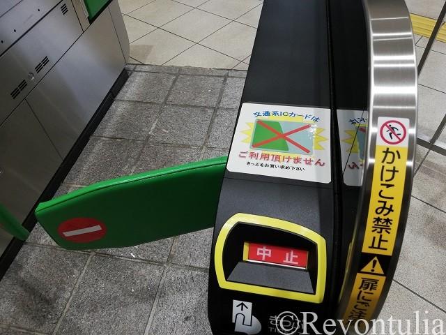 suicaが使えない盛岡駅の改札