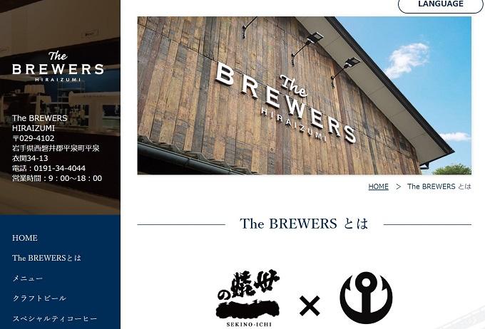 The BREWERS HIRAIZUMIのスクリーンショット