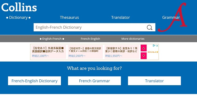 Collins French Dictionaryのスクリーンショット