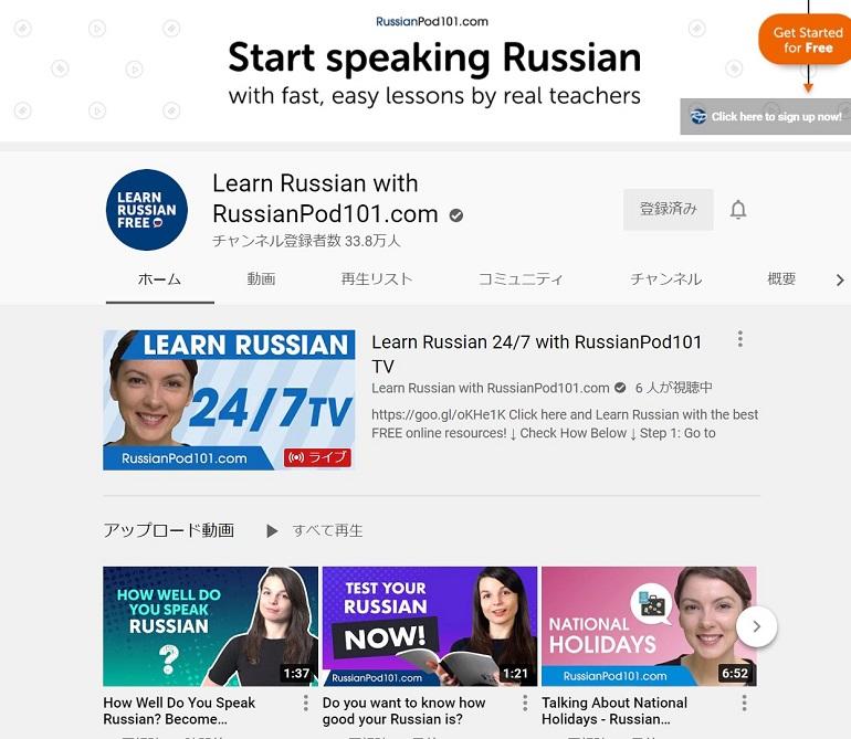 YoutubeチャンネルRussianPod101.comのスクショ
